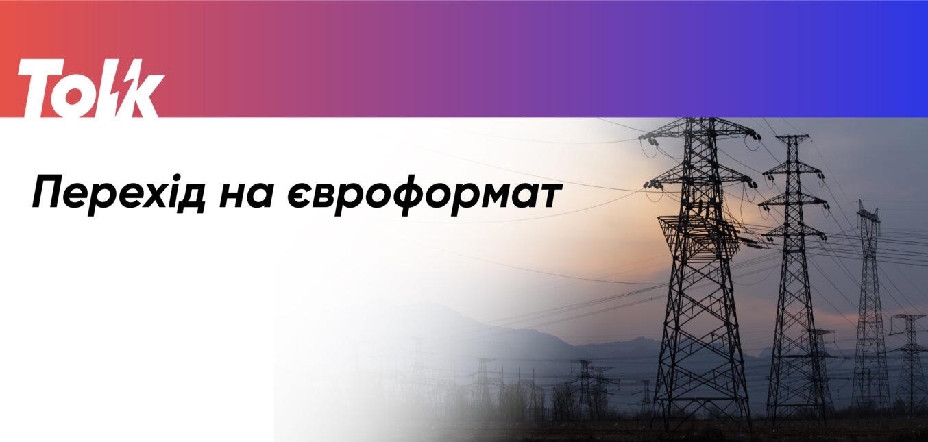 Підприємство «Оператор ринку» перейшло на європейський формат публікації ціни на електроенергію