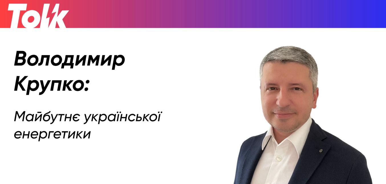Майбутнє української енергетики: до чого готуватися?