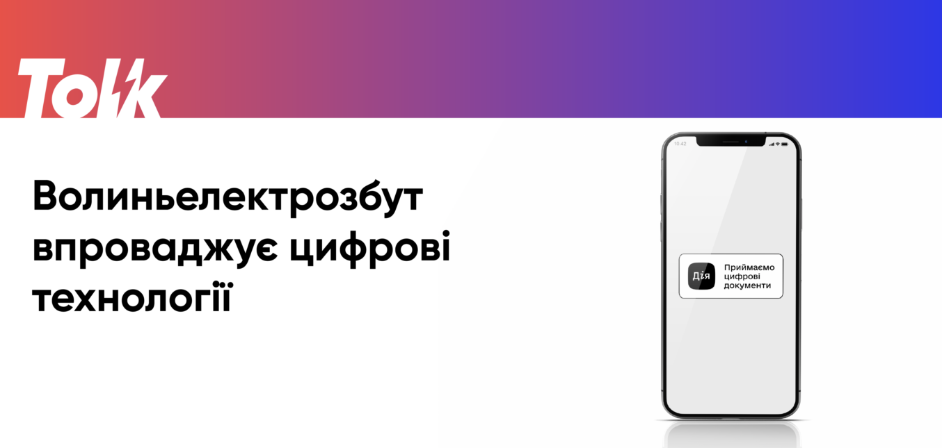 ТОВ «Волиньелектрозбут», учасник групи Tolk — одна з перших в Україні компаній, що впровадила цифрові технології @diia.gov.ua