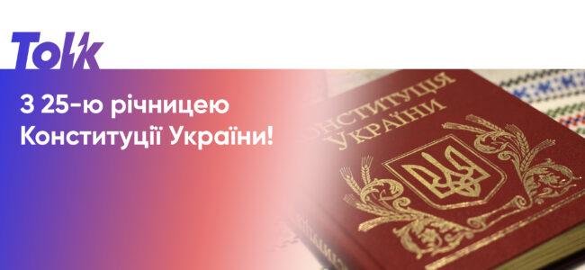 Вітаємо всіх українців з Днем Конституції!