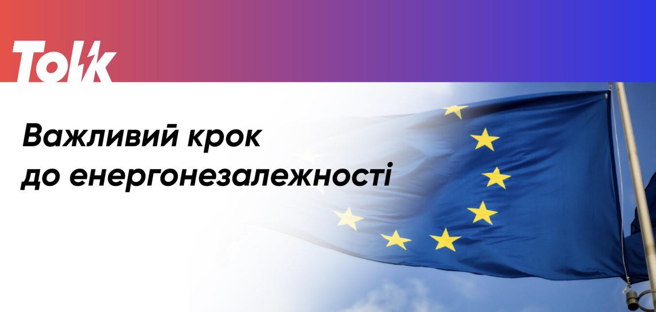 Важливий крок до енергонезалежності: НЕК «Укренерго» сертифіковано як оператора системи передачі європейського зразка
