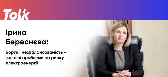 Ірина Береснєва: Борги і незбалансованість – головні проблеми на ринку електроенергії