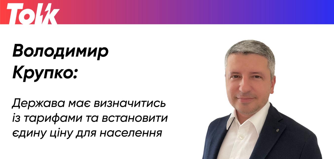 Володимир Крупко: Держава має визначитись із тарифами та встановити єдину ціну для населення