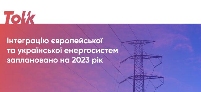 Інтеграцію європейської та української енергосистем заплановано на 2023 рік