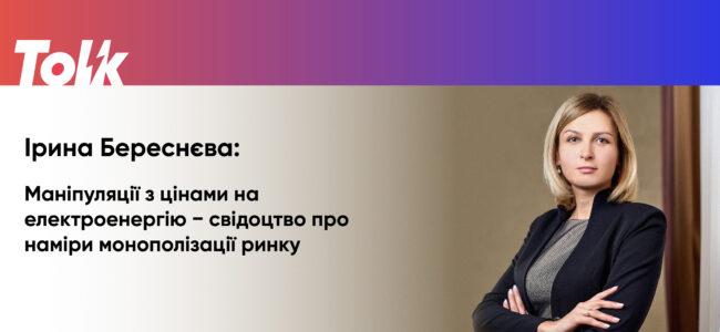 Ірина Береснєва: Маніпуляції з цінами на електроенергію − свідоцтво про наміри монополізації ринку