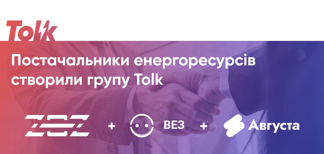 Постачальники енергоресурсів створили групу Tolk