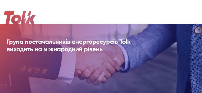 Група постачальників енергоресурсів Tolk виходить на міжнародний рівень